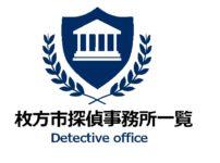 枚方市探偵事務所一覧