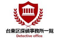 台東区探偵事務所一覧