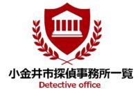 小金井市探偵事務所一覧